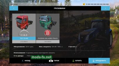 Мод Rental Mod v 2.3″ для Farming Simulator 2015