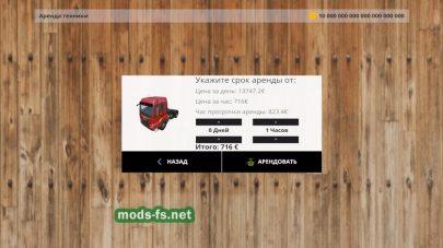Rental Mod для FS 2015