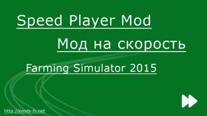 Мод на скорость для Speed Player Mod для Farming Simulator 2015