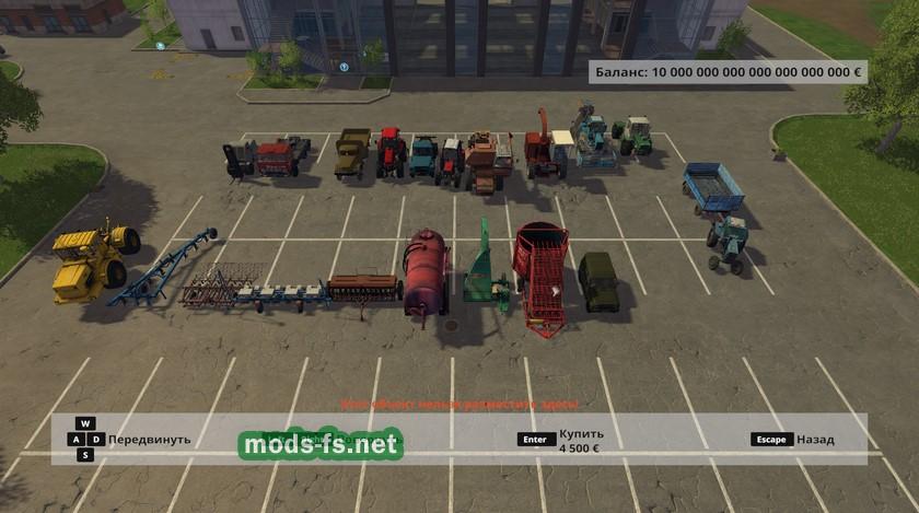 Большой русский пак техники для фермер симулятор 2017 | mods-fs. Net.