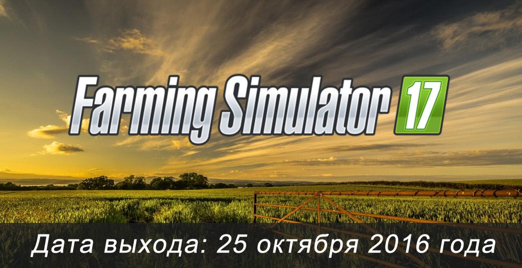 Дата выхода Farming Simulator 2017 на ПК