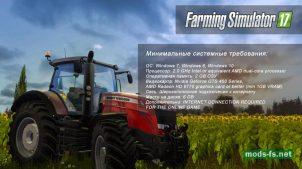Минимальные системные требования для Farming Simulator 2017