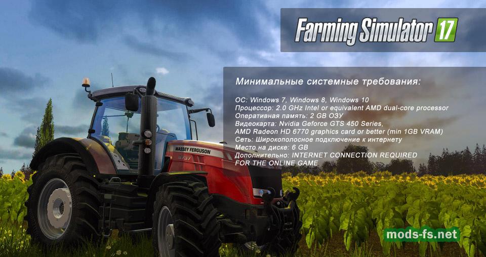 скачать игры на пк фермер симулятор 2017