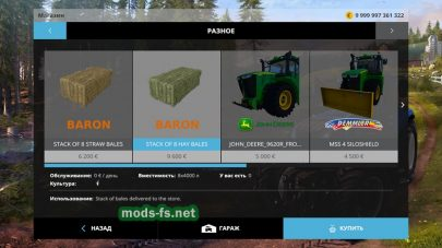 «BUY BALES» для Farming Simulator 2015