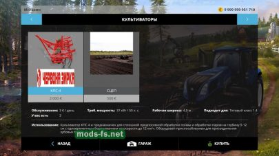 Мод КПС-4 для Farming Simulator 2015