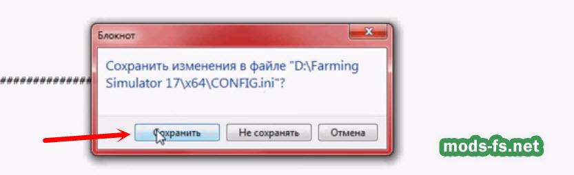 Сохранения файла Config