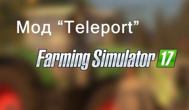 Телепорт техники в FS 2017