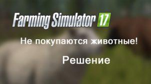 Покупка животных в Farming Simulator 2017
