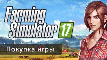 Где купить игру Farming Simulator 2017