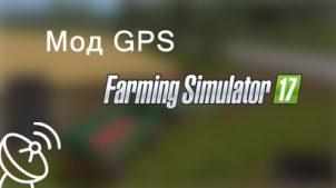 Мод GPS для FS 2017
