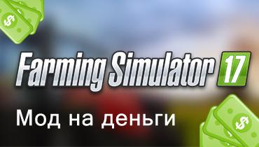 мода на деньги на игру фарминг симулятор 2017