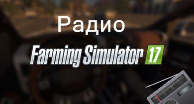 Farming Simulator 2017: радио и музыка