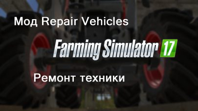 Мод на ремонт техники в Фермер Симулятор 2017