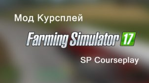 Мод SP Courseplay для игры FS 2017