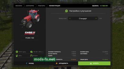 Мод трактора CASE IH PUMA 160