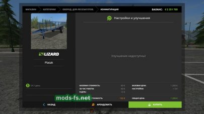 Fortschritt T088 для Farming Simulator 2017