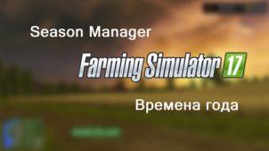 Мод на смену времен года в игре Farming Simulator 2017