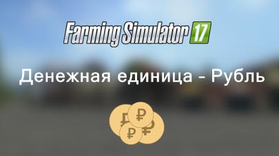 Рубль как денежная единица в Farming Simulator 2017