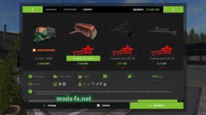 Мод Astra SZT 3.6 для Farming Simulator 2017