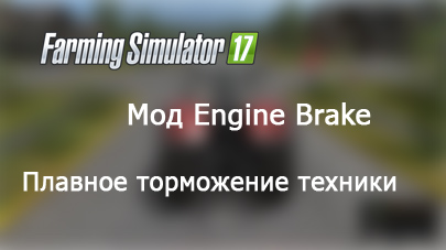 Мод engine brake для Farming Simulator 2017