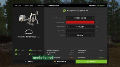 Мод тягача МАН с прицепом для бревен в Farming Simulator 2017