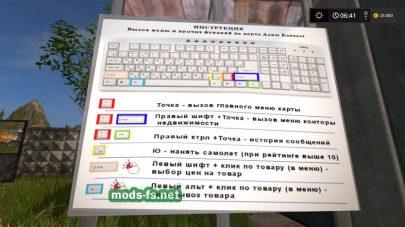 Инструкция для карты «Дары Кавказа» в FS 2017