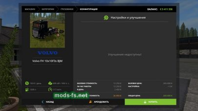 «Volvo Funmod» для Farming Simulator 2017