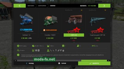 СЗП-3.6 для Farming Simulator 2017