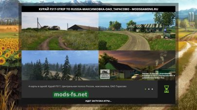4 карты для Farming Simulator 2017