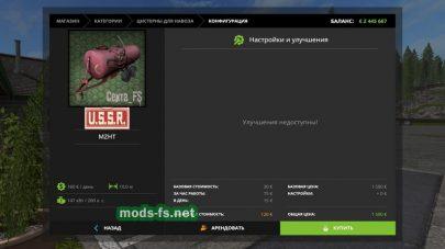 МЖТ-10 для игры FS 17