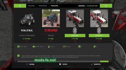 Коллекция тракторов SK1