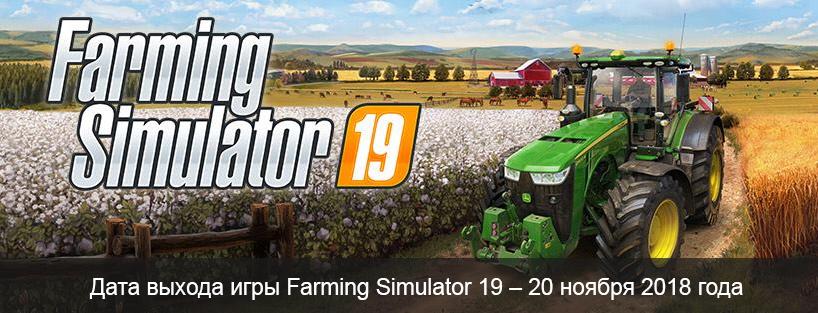 Дата выхода игры Farming Simulator 19