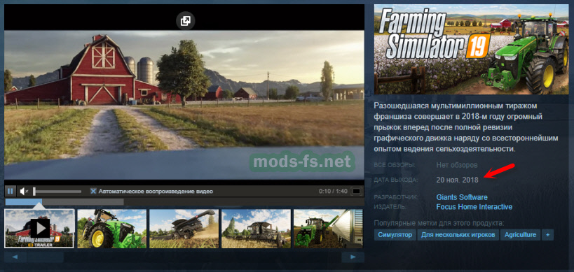 Дата выхода Farming Simulator 19  Когда выйдет игра? | mods