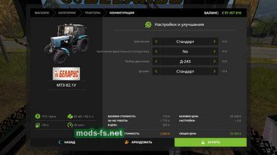 Покупка мода «МТЗ 82.1У (More Realistic)» в игре FS 17