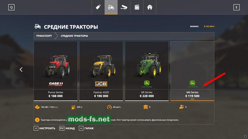 Покупка техники в игре Farming Simulator 19