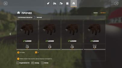 «Wildtiere» для Farming Simulator 2019