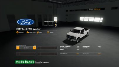 Ford F-250 для игры Farming Simulator 2019