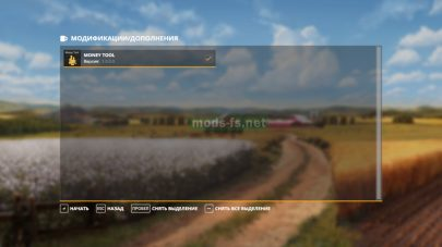 «MoneyTool» для FS 19