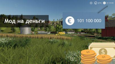 Мод на деньги для Farming Simulator 2019