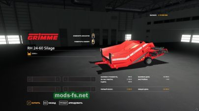 GrimmeRH2460 mod