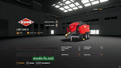 Скриншот мода «Kuhn LSB1290D»