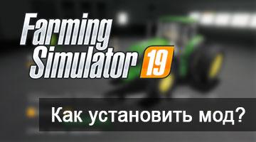 Установка модификации в FS 2019
