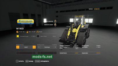 «New Holland W190d Wheel Loader» для Farming Simulator 2019