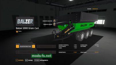 Balzer2000GrainCart для FS 2019