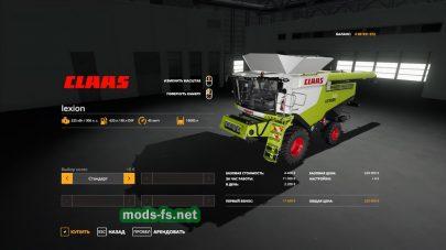 Зерноуборочный комбайн «Claas Lexion 780»