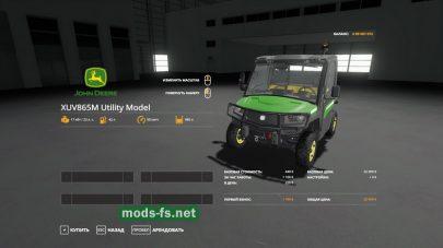 Мод John Deere Gator Utility Vehicle v1.3
