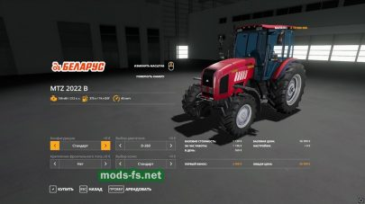 Belarus MTZ-2022B для Farming Simulator 2019