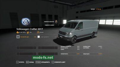 VolkswagenCrafter2017 FS 2019