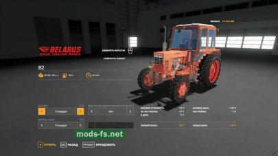 MTZ 82Belarusдля Farming Simulator 2019