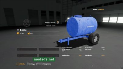 «FuelTrailer» для Farming Simulator 2019